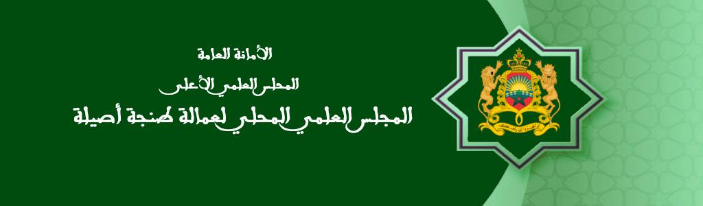 المجلس العلمي لعمالة طنجة أصيلة